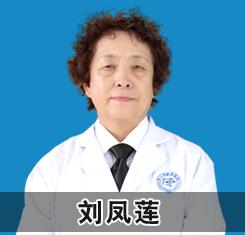 刘凤莲 白癜风医师