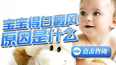 儿童白癜风病因有哪些?